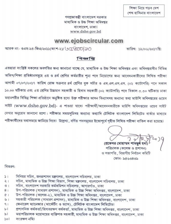 www.dshe.gov.bd Notice 2017